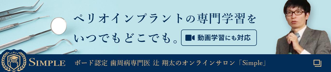 辻翔太のオンラインサロン