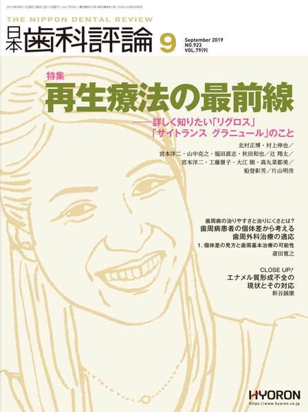 日本歯科評論に論文が掲載されました