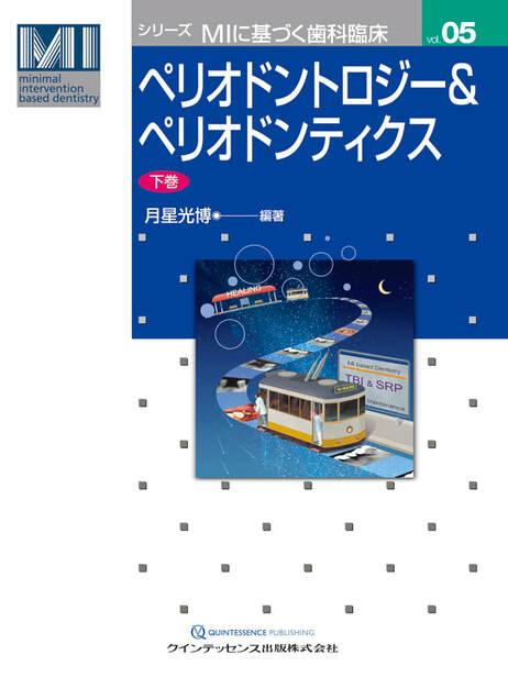 ペリオドントロジー&ペリオドンティクス(下巻)が発売されます